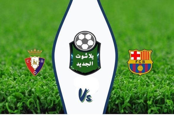 نتيجة مباراة برشلونة وأوساسونا اليوم الخميس 16 يوليو 2020 الدوري الاسباني