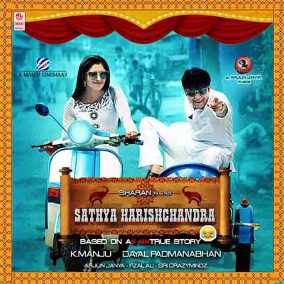 I Am Your Fan Song Lyrics From Sathya Harishchandra