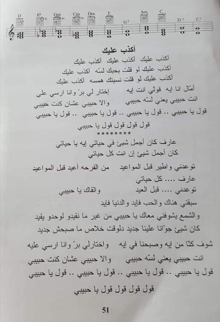 نوته موسيقية شابة وردة الجزائرية اكدب عليك مع الكلمات للأغنية تقديم الأستاذة فيريال طيفور