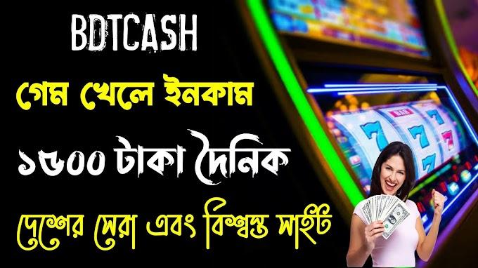 গেইম খেলে প্রতিদিন ২০০০ টাকা বিকাশে নিন | গেম খেলে টাকা আয় | Online income | Game khele taka income