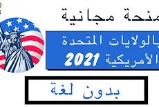 منحة مجانية من الولايات المتحدة الأمريكية بدون لغة 2021 ..