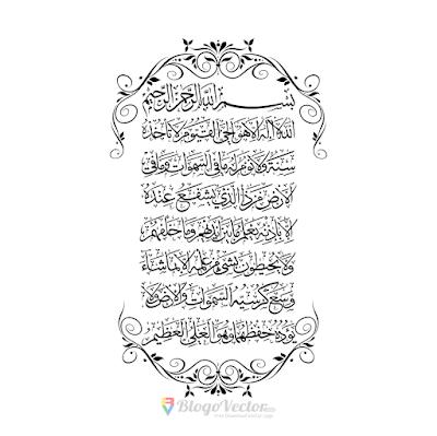 Ayatul Kursi آيَة الْكُرْسِي calligraphy Logo Vector