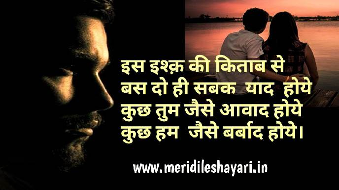 hindi shayari collection in hindi language,hindi shayari,shayari,shayari photo,shayari hindi, hindi shayari in hindi language download, hindi shayari collection in hindi language love download, hindi shayari collection in hindi language, shayari on hindi language, hindi shayari in hindi language, hindi shayari collection in hindi language love, hindi shayari sms in hindi language.