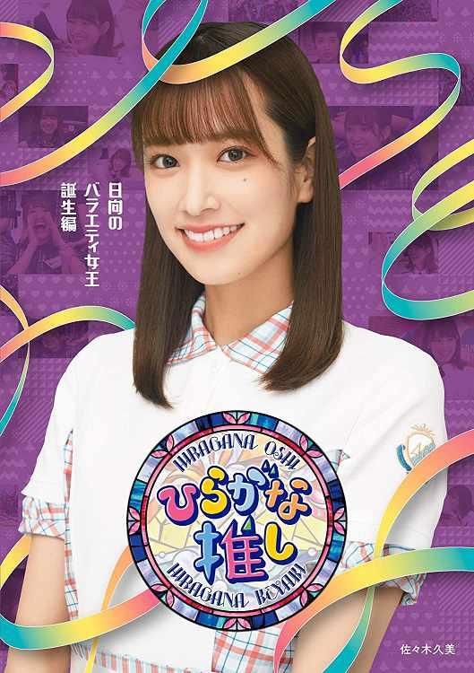 Hinata no Variety Joou Tanjou Hen