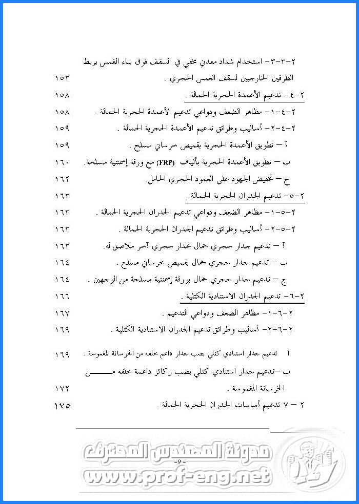 كتاب هندسة التشييد pdf