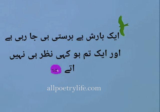 Ik Barish Hai Barasti | Best urdu poetry images Sad quotes status for Whatsapp in Urdu Shayari