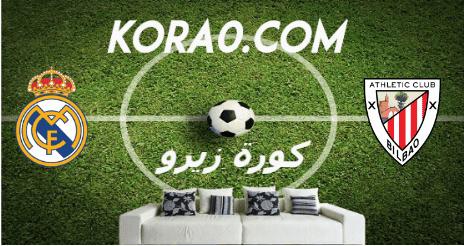 مشاهدة مباراة  ريال مدريد واتلتيك بلباو بث مباشر اليوم 5-7-2020 الدوري الإسباني