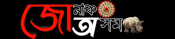 Jonack Assam