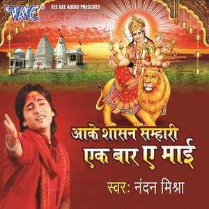 Aake Sashan Samhari Ek Baar Ae Mai - Bhojpuri bhakti geet album