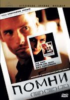Помни фильм 2000