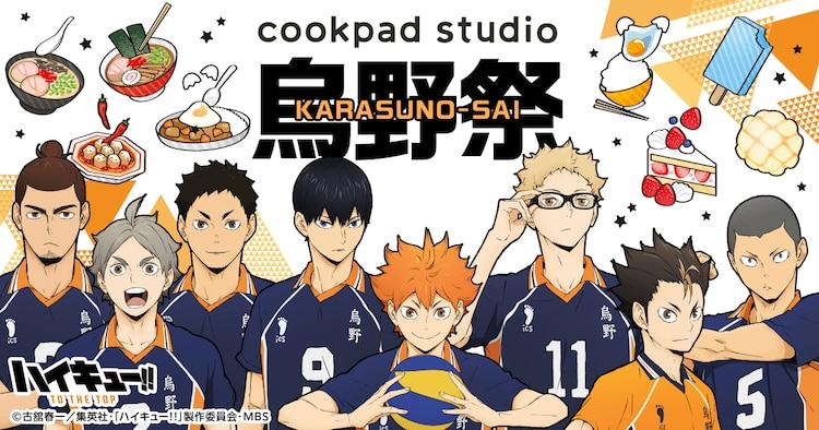 Menu Favorit Hinata Haikyuu!! Akan Tersedia di cookpad studio Karasuno Matsuri