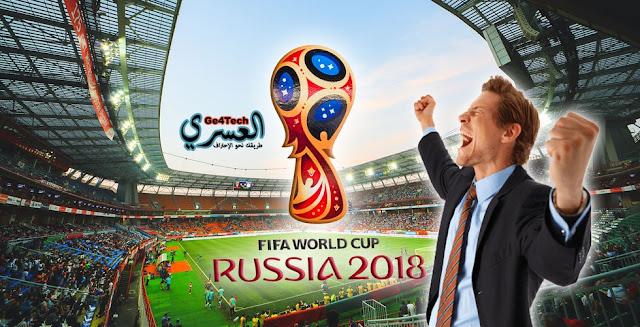 حصريا مباريات كأس العالم بروسيا مجانا وبالتعليق العربي على هذه القنوات