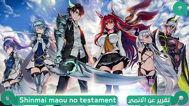 تقرير انمي Shinmai maou no testament حصرياً