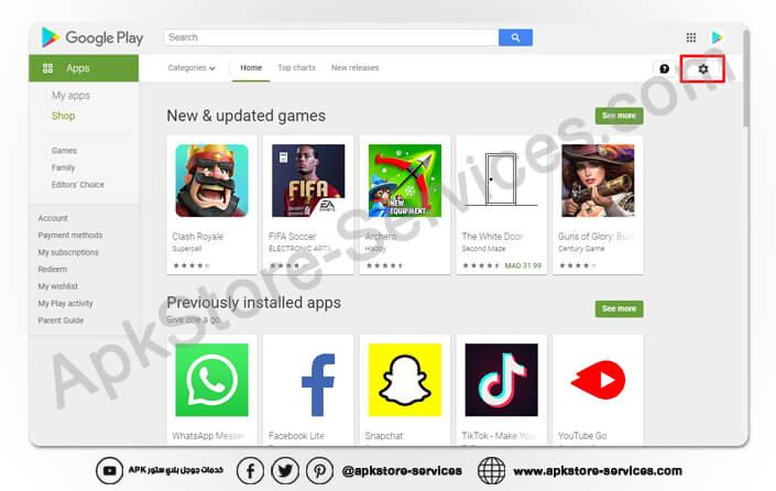 متجر بلاي ستور Google Play Store يتيح لك ميزة إدارة الأجهزة