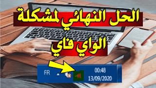 حلول و مشاكل الشبكة wifi