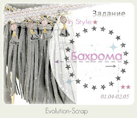http://evolution-scrap.blogspot.ru/2015/04/in-style.html#more