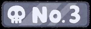 「ワーストランキング」のイラスト文字(No.3)
