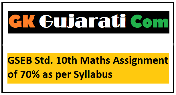 GSEB Std. 10th Maths Assignment of 70% as per Syllabus