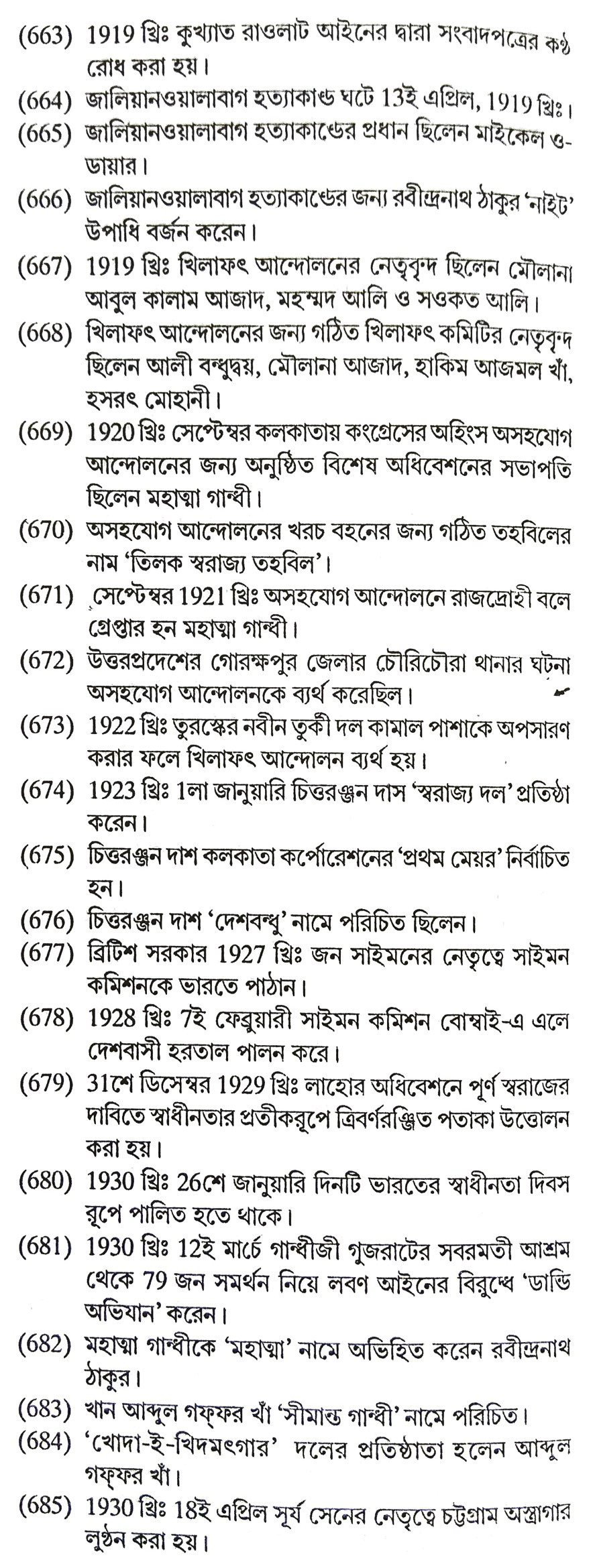 History of India-770+ One-liner Question Answer - WBCS Notebook