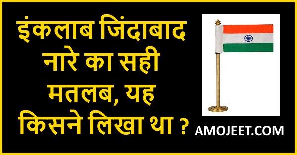 Meaning-Of-Inkalaab-Jindaabaad-Slogan-in-Hindi