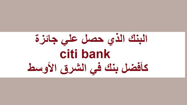ما هو البنك الذي حصل علي جائزة citi bank كأفضل بنك في الشرق الأوسط؟