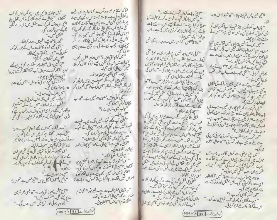urdu novels pdf download by nighat abdullah