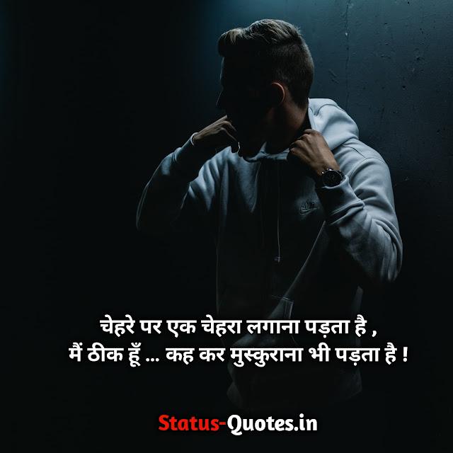 Deep Reality Life Quotes In Hindi