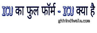 Icu ka full form, icu full form in hindi, icu ki jankari, icu kya hota hai