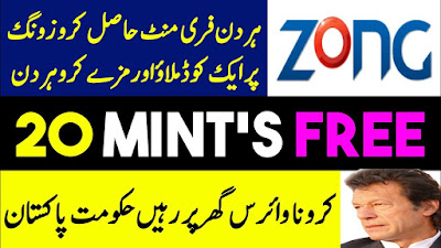 Zong Free Call Offer code 2020