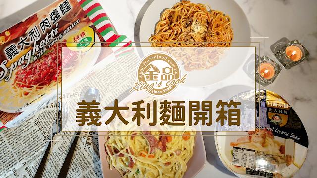 冷凍食品-義大利麵