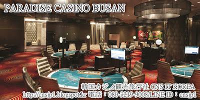 韓国カジノパラダイスカジノ