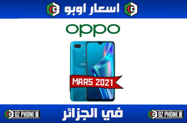اسعار هواتف اوبو في الجزائر 2021 Smartphones Oppo Prix Algerie