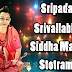 Sripada Srivallabha Siddha Mangala Stotram  English lyrics  and Video