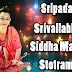 Sripada Srivallabha Siddha Mangala Stotram  English lyrics  and Video
