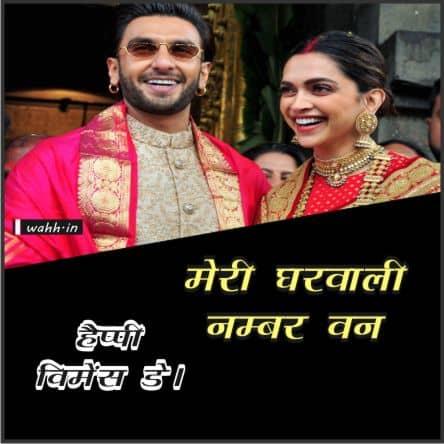 International-Women's-Day -Status-Hindi