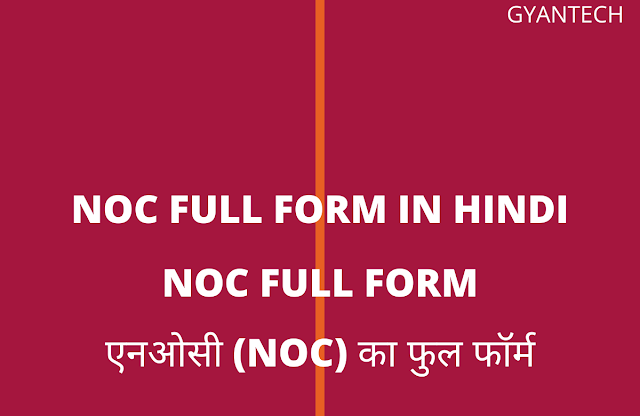 NOC FULL FORM IN HINDI
