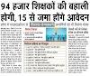 Bihar Teacher Recruitment 2020 - Latest Bihar 94000 Teacher Vacancy.