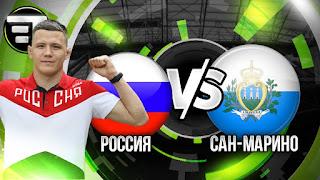 Россия – Сан-Марино смотреть онлайн бесплатно  8 июня 2019 прямая трансляция  19:00 МСК.