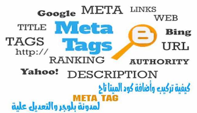 كيفية تركيب وأضافة كود الميتا تاج META TAG لمدونة بلوجر والتعديل علية