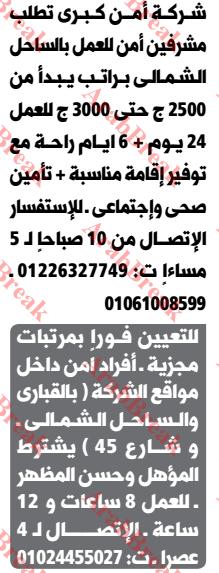 وظائف وسيط الاسكندرية - مشرفين امن - افراد امن