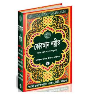 bangla quran pdf