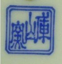 Japanese Porcelain Marks - Kozan Gama (Kozan Kiln ) - 庫山窯