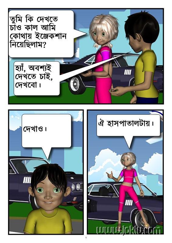 Funny girlfriend Bengali joke