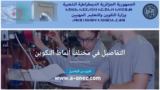 هنا تسجيلات التكوين والتعليم المهنيين 2021-2022 - mihnati.mfep.gov.dz