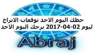 حظك اليوم الاحد توقعات الابراج ليوم 02-04-2017 برجك اليوم الاحد