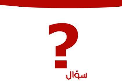Pola-Pola Pertanyaan dalam Bahasa Arab Bagian 1