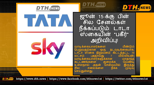 Reduce Monthly Bills For 70 Lakh Users Tata Sky Remove Few Channels From June 15