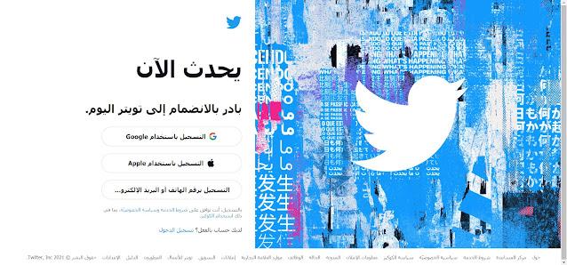كيفية انشاء حساب تويتر