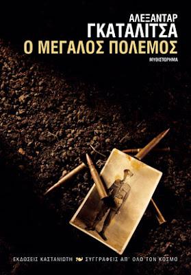 https://www.kastaniotis.com/book/978-960-03-6131-5