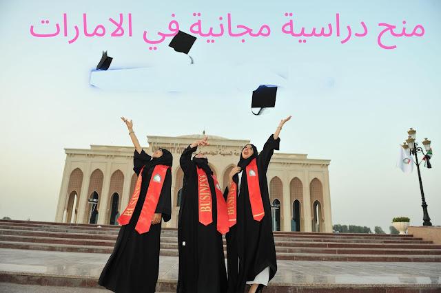 المنح الدراسية لجامعة الإمارات